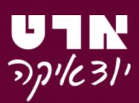 גבריאל אקשטיין – ארט יודאיקה לוגו