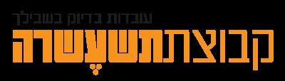 חנה רדו – קבוצת תשעשרה לוגו